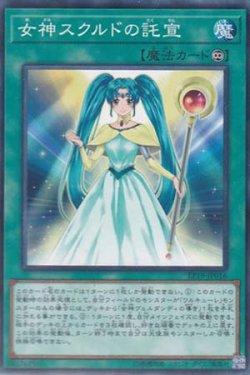 画像1: 女神スクルドの託宣