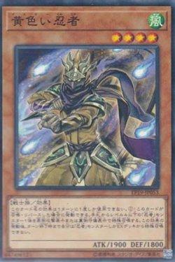 画像1: 黄色い忍者 (イエロー)