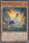 転生炎獣ゼブロイドX (サラマングレイト)