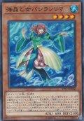 海晶乙女バシランリマ (マリンセス)
