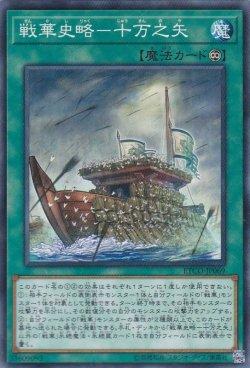 画像1: 戦華史略-十万之矢