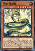 弾帯城壁龍(ベルトリンク・ウォール・ドラゴン)