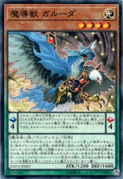画像1: 魔導獣 ガルーダ