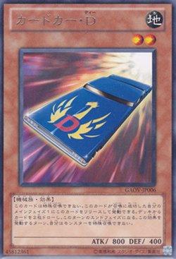 画像1: カードカー・D(ディー)