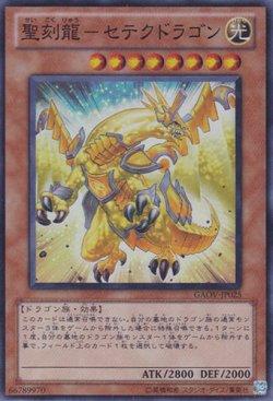 画像1: 聖刻龍-セテクドラゴン