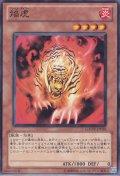 焔虎(フレイム・タイガー)