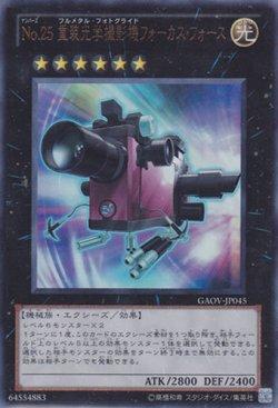 画像1: No.25 重装光学撮影機(フルメタル・フォトグライド)フォーカス・フォース