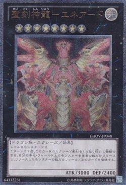 画像1: 聖刻神龍-エネアード
