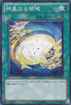 画像1: 神星なる領域(セイクリッド・ベルト)