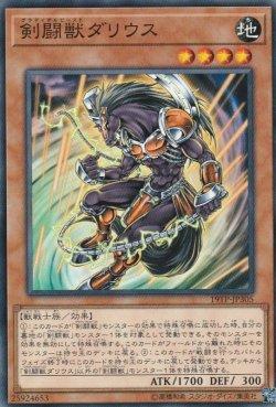 画像1: 剣闘獣 ダリウス(グラディアルビースト)