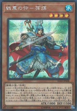 画像1: 戦華の仲-孫謀