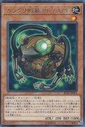 カラクリ蝦蟇 四六弐四