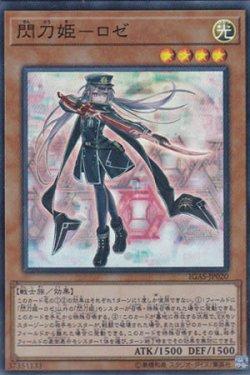 画像1: 閃刀姫-ロゼ