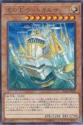 虚の王 ウートガルザ (うつろ)