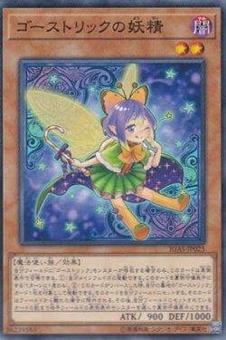 画像1: ゴーストリックの妖精