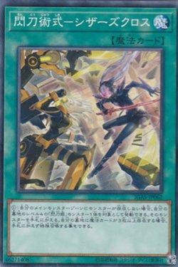 画像1: 閃刀術式ーシザーズクロス