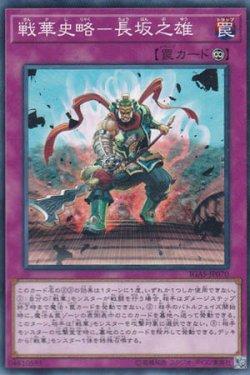 画像1: 戦華史略-長坂之雄