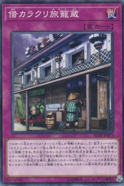 画像1: 借カラクリ旅籠蔵