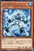 水晶機巧(クリストロン)-クオン