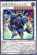 超重忍者サルト-B