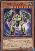 SD(スーパーディフェンス)ロボ・エレファン