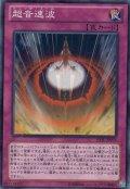 超音速波(ソニック・ブーム)