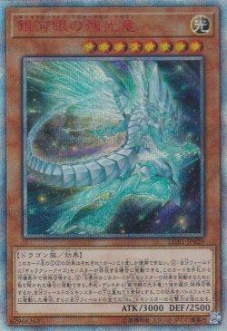 画像1: 銀河眼の残光竜 (ギャラクシーアイズ・アフターグロウ・ドラゴン)