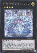 結晶の魔女サンドリヨン(マギストス・ウィッチ)