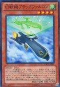 幻獣機ブラックファルコン