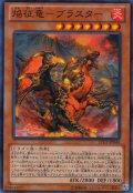 焔征竜-ブラスター