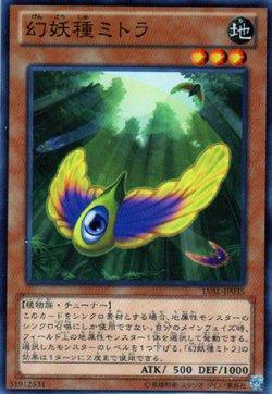 画像1: 幻妖種ミトラ