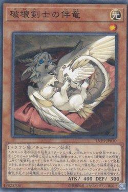 画像1: 破壊剣士の伴竜
