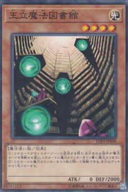 画像1: 王立魔法図書館