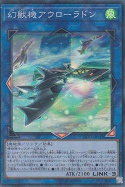 画像1: 幻獣機アウローラドン (げんじゅうき)