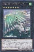 幻獣機ドラゴサック (げんじゅうき)
