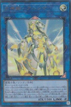 画像1: 武神姫-アハシマ