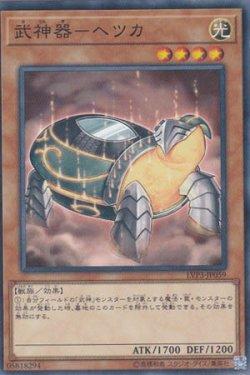 画像1: 武神器-ヘツカ