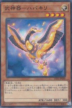画像1: 武神器-ハバキリ
