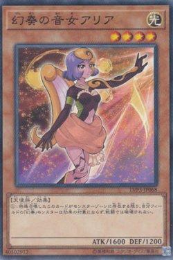 画像1: 幻奏の音女アリア