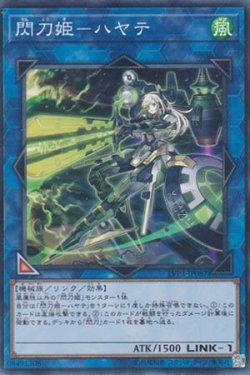 画像1: 閃刀姫-ハヤテ