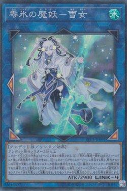 画像1: 零氷の魔妖-雪女