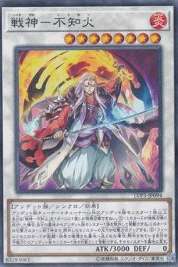 画像1: 戦神-不知火