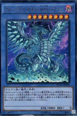 画像1: ブルーアイズ・カオス・MAX・ドラゴン