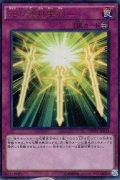 光の護封霊剣