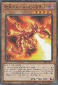 獄炎のカース・オブ・ドラゴン