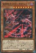 破壊竜ガンドラ-ギガ・レイズ