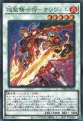 焔聖騎士将-オリヴィエ
