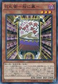 花札衛(カーディアン)-桜に幕-