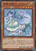 妖精伝姫(フェアリーテイル)-シンデレラ
