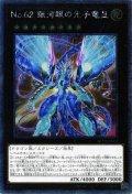 No.62 銀河眼の光子竜皇(ナンバーズ)(ギャラクシーアイズ・プライム・フォトン・ドラゴン)